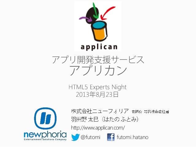 http://www.applican.com/ @futomi futomi.hatano