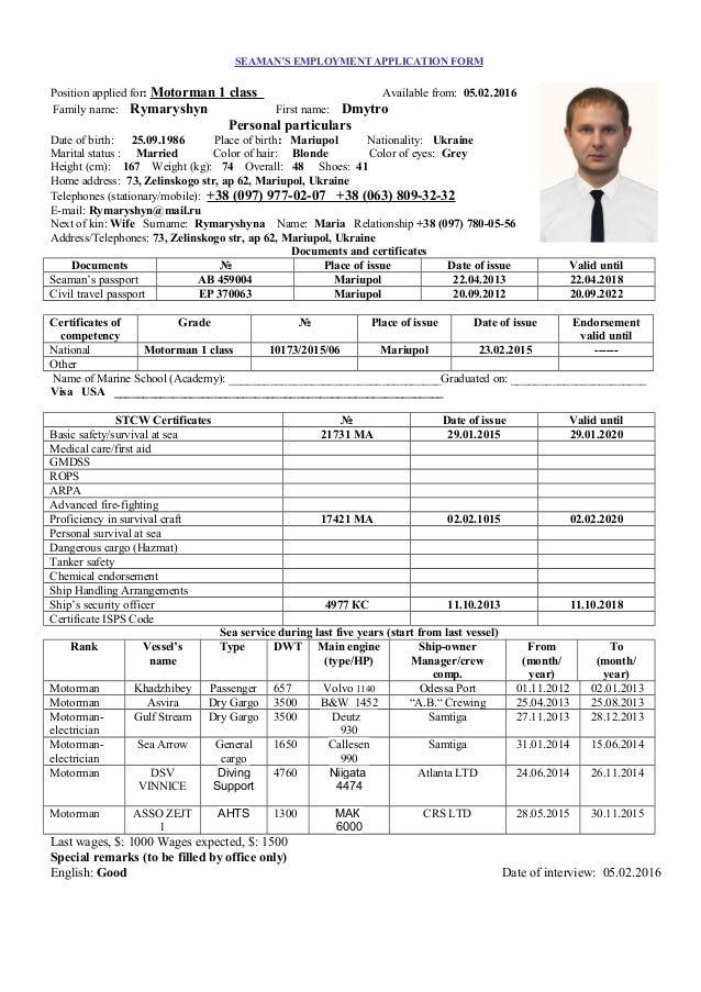 application for ratings oiler rymaryshyn d
