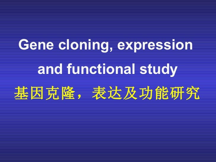 Gene cloning, expression  and functional study 基因克隆,表达及功能研究