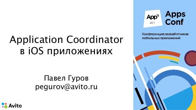 Павел Гуров pegurov@avito.ru Application Coordinator в iOS приложениях