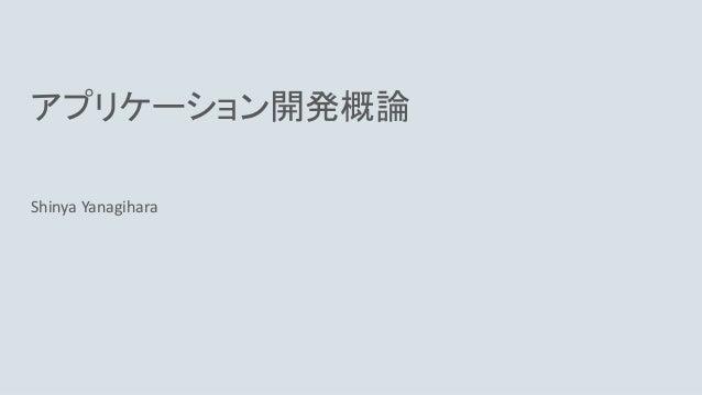 アプリケーション開発概論 Shinya Yanagihara