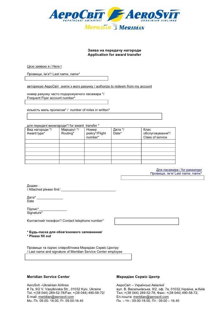 Заява на передачу нагороди                                        Application for award transfer   Цією заявою я / Here I ...