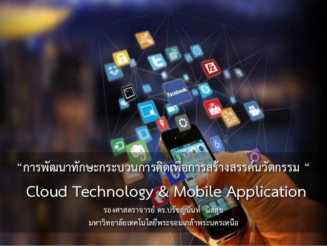 """""""การพัฒนาทักษะกระบวนการคิดเพื่อการสร้างสรรค์นวัตกรรม """" Cloud Technology & Mobile Application รองศาสตราจารย์ ดร.ปรัชญนันท์ ..."""
