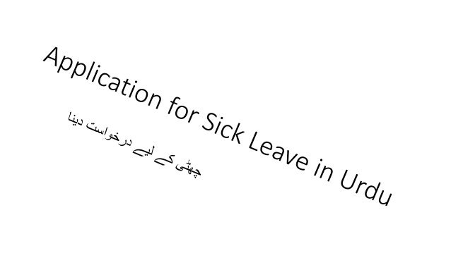 Application For Sick Leave In Urdu