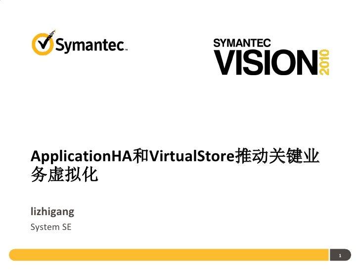 分会场八Application ha和virtualstore推动关键业务虚拟化