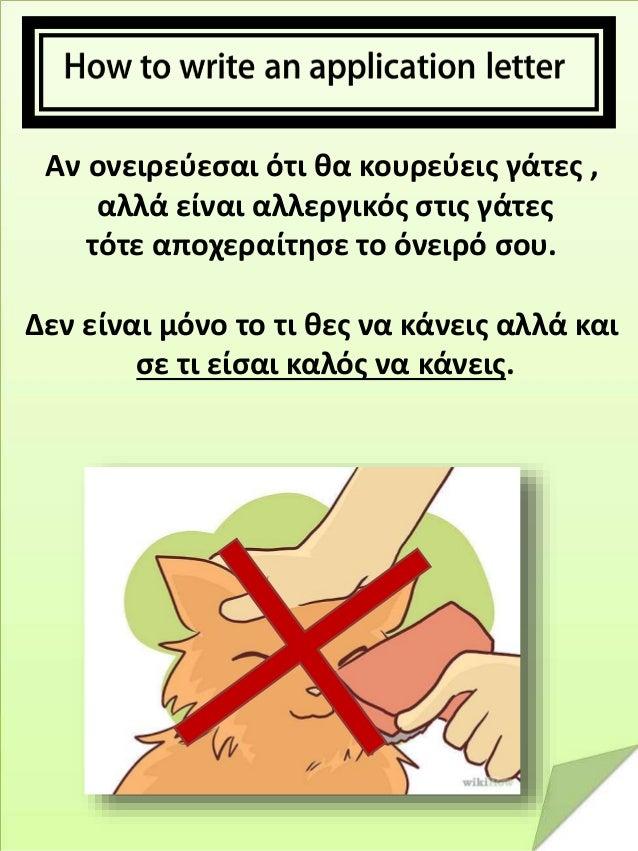 Αίτηση για δουλειά για ESL μαθητές με ελληνικές επεξηγήσεις  Slide 3