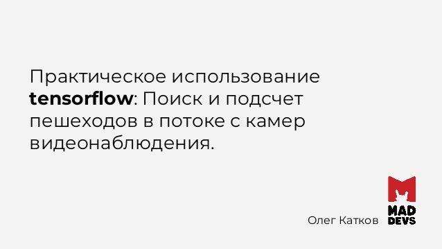 Практическое использование tensorflow: Поиск и подсчет пешеходов в потоке с камер видеонаблюдения. Олег Катков