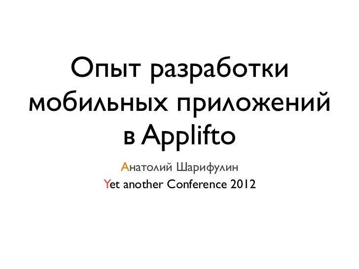 Опыт разработкимобильных приложений      в Applifto       Анатолий Шарифулин    Yet another Conference 2012