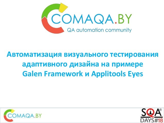 Автоматизация визуального тестирования адаптивного дизайна на примере Galen Framework и Applitools Eyes