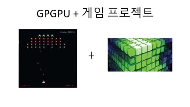 GPGPU + 게임 프로젝트+