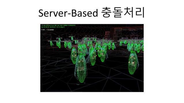 Server-Based 충돌처리