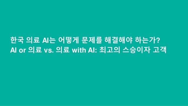 한국 의료 AI는 어떻게 문제를 해결해야 하는가? AI or 의료 vs. 의료 with AI: 최고의 스승이자 고객