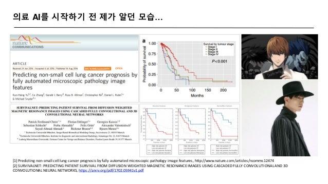 의료 AI를 시작하기 전 제가 알던 모습… [1] Predicting non-small cell lung cancer prognosis by fully automated microscopic pathology image...