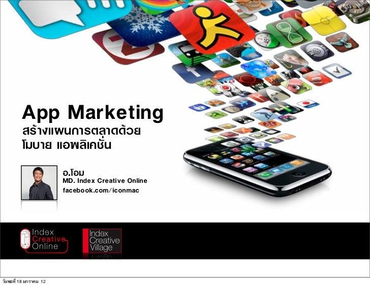 App Marketing          สรางแผนการตลาดดวย          โมบาย แอพลิเคชั่น                         อ.โอม                       ...