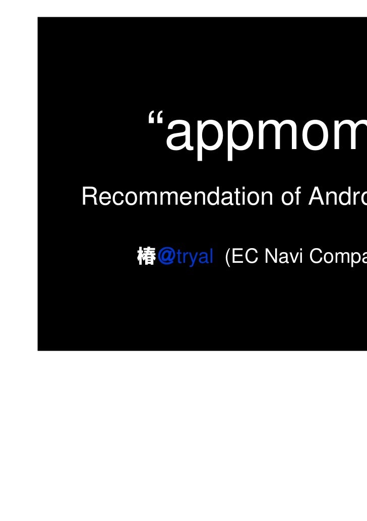 """appmom""Recommendation of Android Apps    椿@tryal (EC Navi Company)"