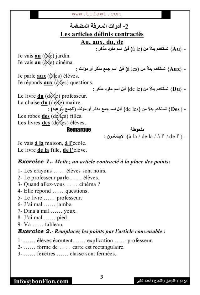 Apprendre la grammaire française en arabe (www.livrebank.com) Slide 3