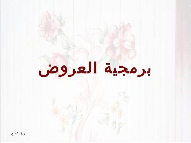 العروض برمجية شنشح ريان