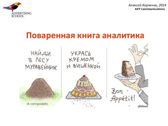 Алексей Харченко, 2014 Поваренная книга аналитика