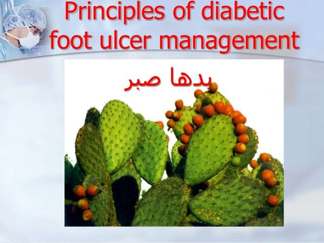 Principles of diabetic  foot ulcer management  بدها صبر