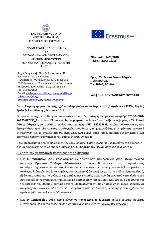 Θέμα: Έγκριση χρηματοδότησης σχεδίου «Συμπράξεις ανταλλαγών μεταξύ σχολείων ΚΑ229», Τομέας Σχολικής Εκπαίδευσης, Erasmus+ ...