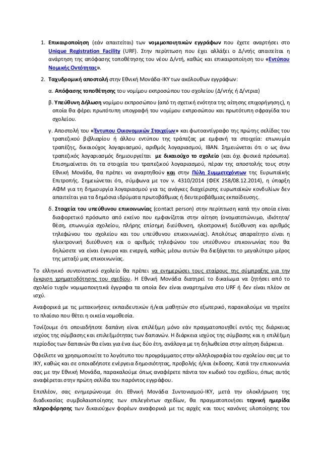 1. Επικαιροποίηση (εάν απαιτείται) των νομιμοποιητικών εγγράφων που έχετε αναρτήσει στο Unique Registration Facility (URF)...