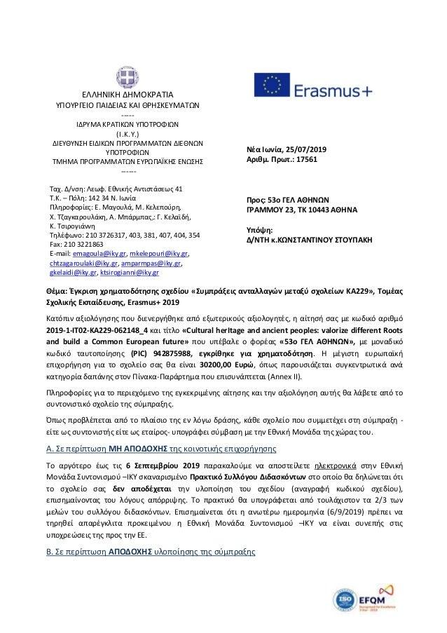 Θζμα: Ζγκριςθ χρθματοδότθςθσ ςχεδίου «υμπράξεισ ανταλλαγϊν μεταξφ ςχολείων ΚΑ229», Σομζασ χολικισ Εκπαίδευςθσ, Erasmus+ ...