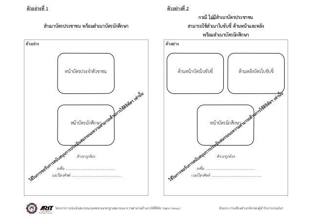 โครงการการประเมินสมรรถนะบุคคลตามมาตรฐานสมรรถนะ ความสามารถด้านการใช้ดิจิทัล (Digital Literacy) ตัวอย่าง การเตรียมสาเนาบัตรข...