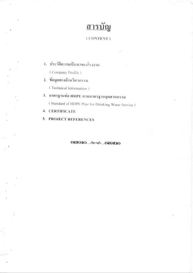 """@r5u6.U"""" ( CC)NTENT )  /'  1. rJ:vffirrerrul{JururrosT:is'ru ( Company Profile  )  z. rToryavrr roYruisrn::n ( Technical I..."""