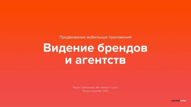 """Презентация Марии Дмитриевой """"Продвижение мобильных приложений. Видение брендов и агентств"""" на V международном форуме разр..."""