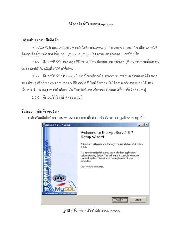 วิธีการติดตั้งโปรแกรม AppServ เตรียมโปรแกรมเพื่อติดตั้ง ดาวน์โหลดโปรแกรม AppServ จากเว็บไซต์ http://www.appservnetwork.com...