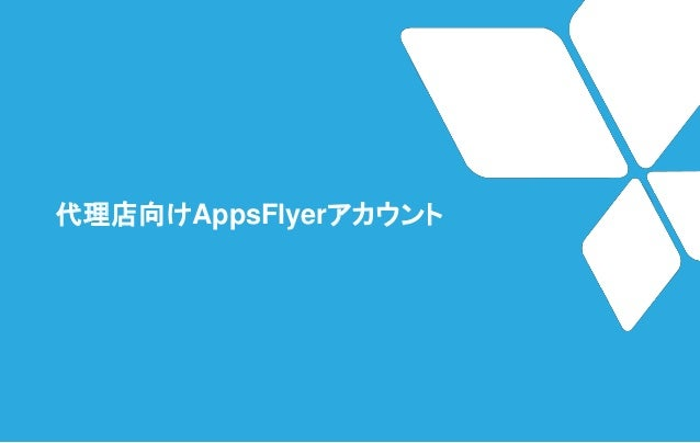 代理店向けAppsFlyerアカウント