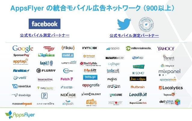 AppsFlyer の統合モバイル広告ネットワーク (900以上) 公式モバイル測定パートナー公式モバイル測定バートナー