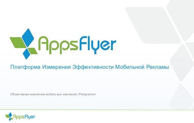 Платформа Измерения Эффективности Мобильной Рекламы Объективная аналитика мобильных компаний | Ретаргетинг