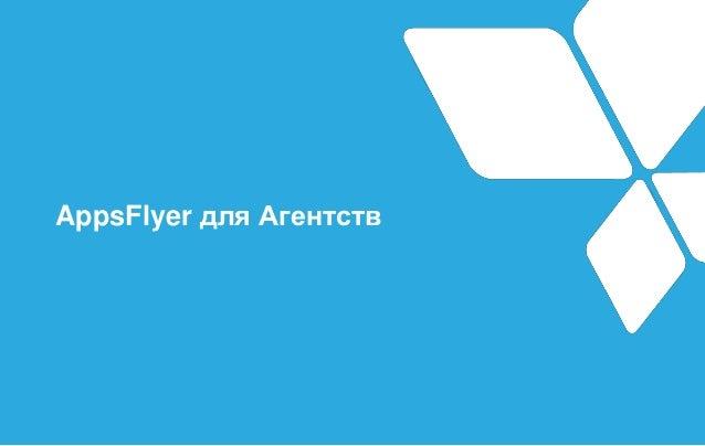 AppsFlyer для Агентств