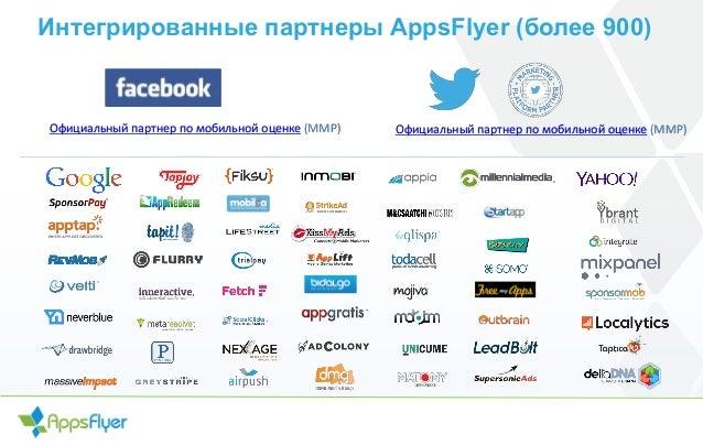 Интегрированные партнеры AppsFlyer (более 900) Официальный партнер по мобильной оценке (MMP)Официальный партнер по мобильн...