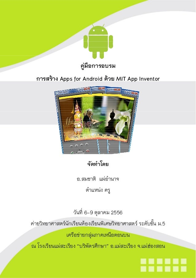 เอกสารประกอบการอบรมการสราง Apps for Android ดวย MIT App Inventor : อ.สมชาติ แผอํานาจ  คูมือการอบรม การสราง Apps for A...