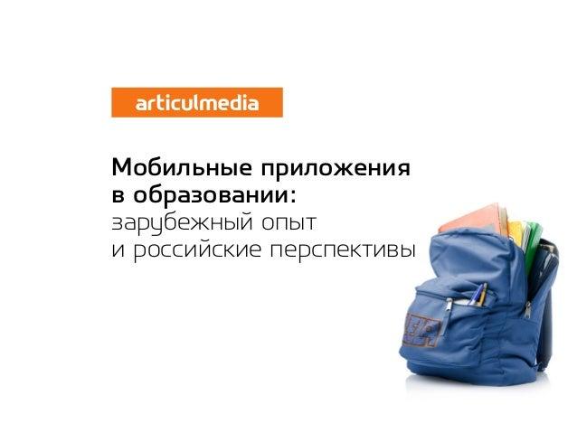Мобильные приложенияв образовании:зарубежный опыти российские перспективы
