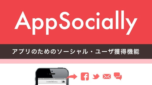 founders@appsocial.ly Angel.co/appsocially AppSocially アプリのためのソーシャル・ユーザ獲得機能