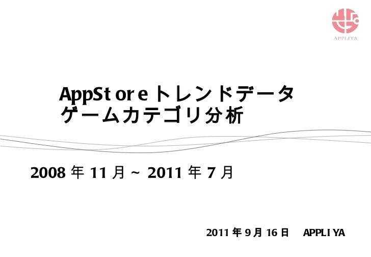 AppStore トレンドデータ ゲームカテゴリ分析 2011 年 9 月 16 日  APPLIYA 2008 年 11 月~ 2011 年 7 月