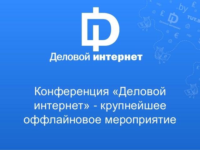 Конференция «Деловой  интернет» - крупнейшее  оффлайновое мероприятие