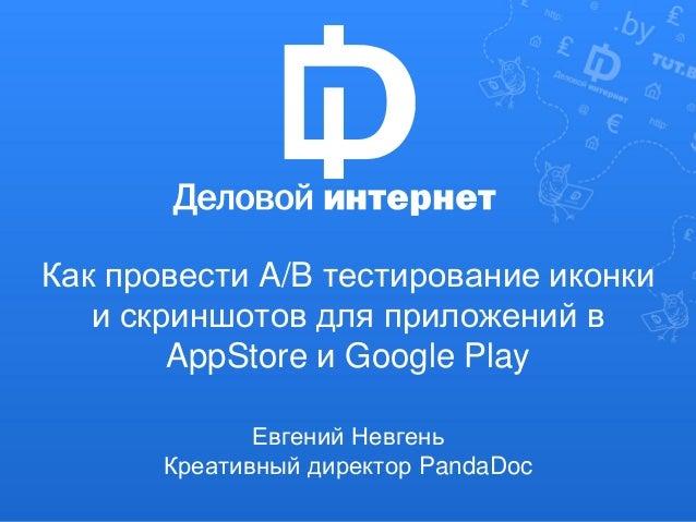 Как провести A/B тестирование иконки  и скриншотов для приложений в  AppStore и Google Play  Евгений Невгень  Креативный д...