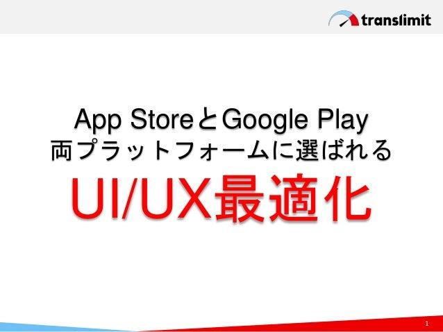 App StoreとGoogle Play 両プラットフォームに選ばれる 1 UI/UX最適化