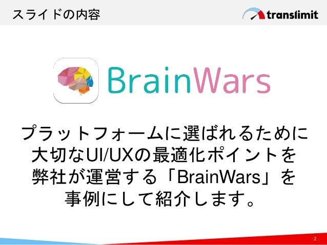 AppStoreとGooglePlayの両プラットフォームに選ばれるUI/UX最適化 Slide 2