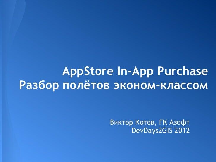 AppStore In-App PurchaseРазбор полётов эконом-классом              Виктор Котов, ГК Азофт                    DevDays2GIS 2...
