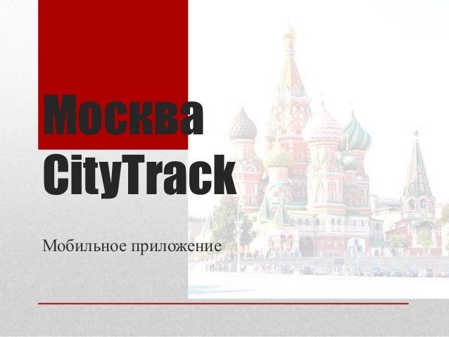 Москва CityTrack Мобильное приложение