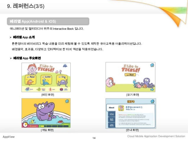 Cloud Mobile Application Development SolutionAppView애니메이션 및 멀티미디어 위주의 Interactive Book 입니다.9. 레퍼런스(3/5) 베리앱 App 주요화면[메인 화...