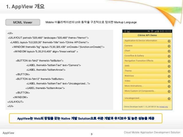 """Cloud Mobile Application Development SolutionAppView1. AppView 개요3<UI><UILAYOUT portrait=""""320,460"""" landscape=""""320,460"""" the..."""
