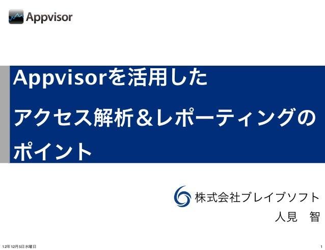 Appvisorを活用した   アクセス解析&レポーティングの   ポイント               株式会社ブレイブソフト                      人見智12年12月5日水曜日                  1