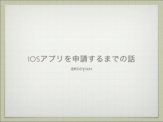 IOSアプリを申請するまでの話      @ECCYUN