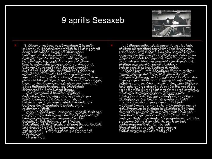 April 91989 Burduli